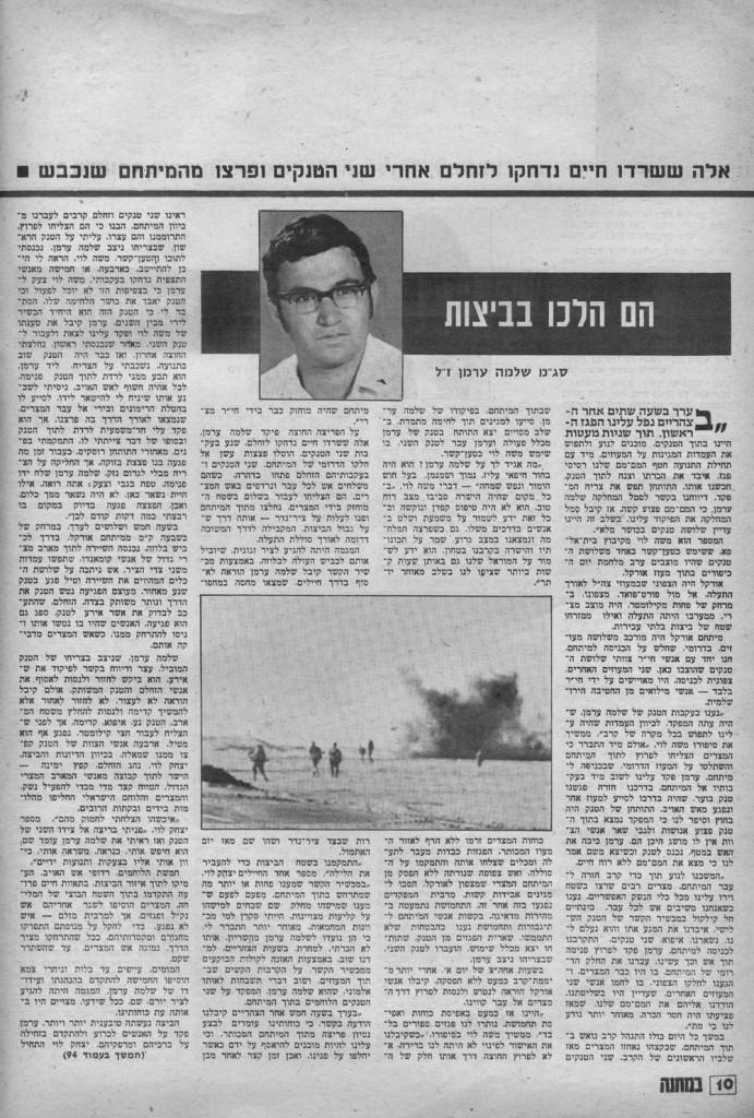 שלמה עמרן - כתבה במחנה