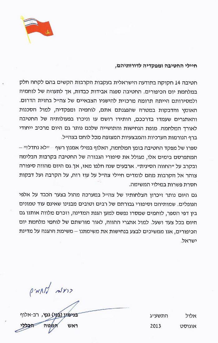 מכתב-הרמטכל-אוגוסט-2013-page-003