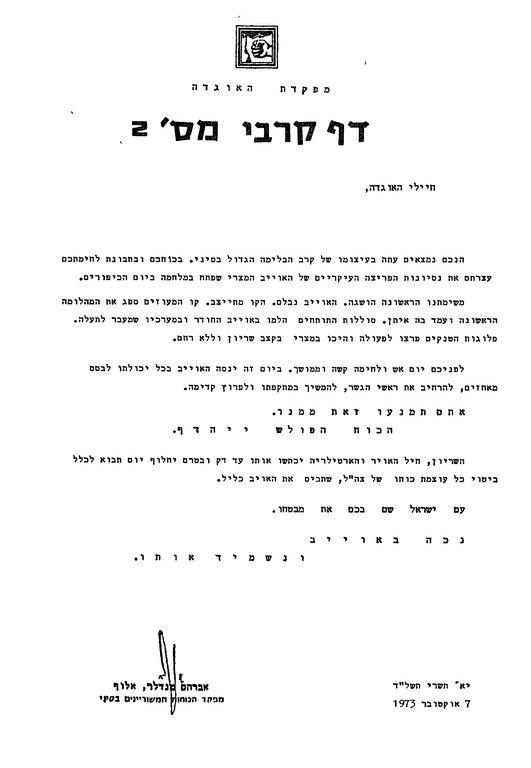 דף קרבי 2