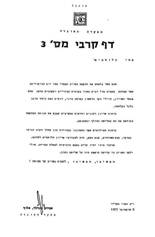 דף קרבי 3